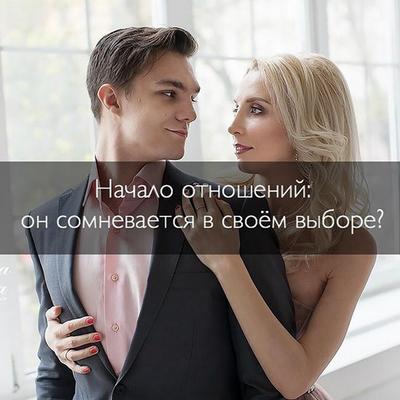Начало отношений: он сомневается в своём выборе?