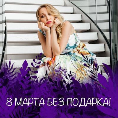 8 МАРТА БЕЗ ПОДАРКА