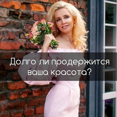 Долго ли продержится ваша красота?