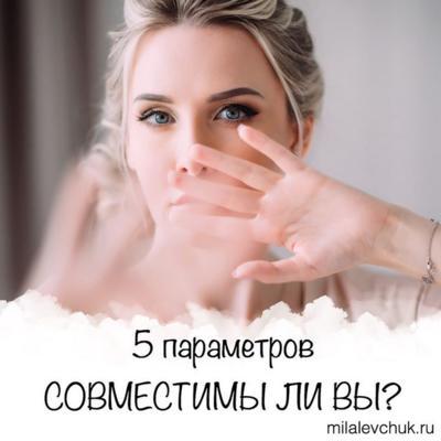 5 параметров совместимы ли вы?