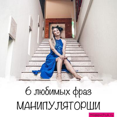 6 любимых фраз МАНИПУЛЯТОРШИ