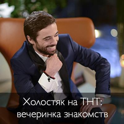 Холостяк 2017 на ТНТ Илья