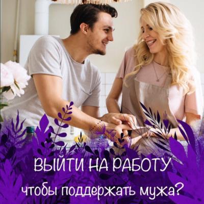 ВЫЙТИ НА РАБОТУ, чтобы поддержать мужа?