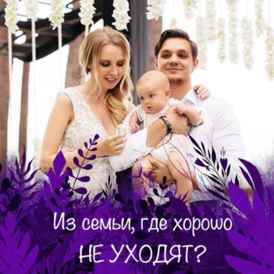 Из семьи, где хорошо НЕ УХОДЯТ?