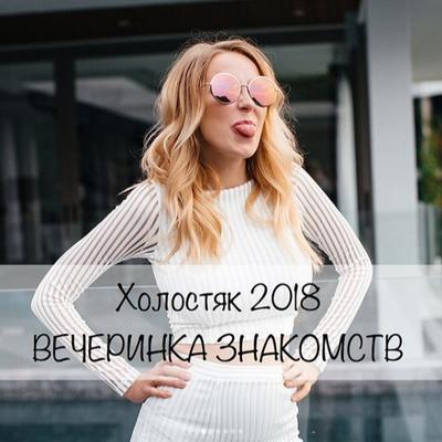 Холостяк 2018. ВЕЧЕРИНКА ЗНАКОМСТВ