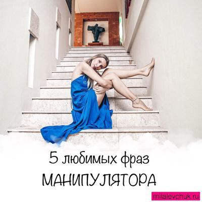 5 любимых фраз МАНИПУЛЯТОРА