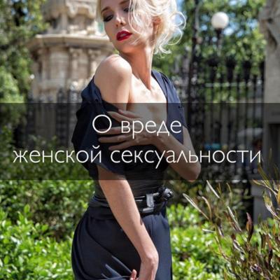 Говорит Илья Левчук. О вреде женской сексуальности