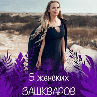 5 женских ЗАШКВАРОВ