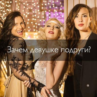 Зачем девушке подруги?