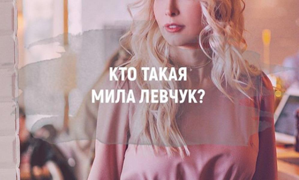 Кто такая Мила Левчук?