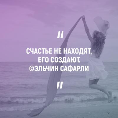 Счастье не находят, его создают