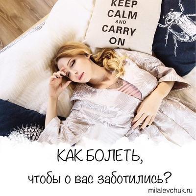 Как болеть, чтобы о вас заботились?
