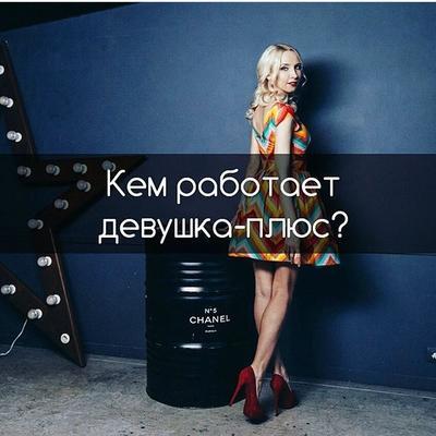 Кем работает девушка-плюс?