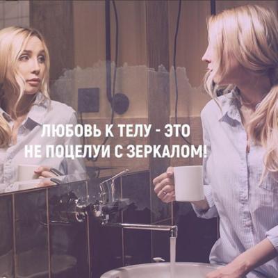 Любовь к телу - это не поцелуи с зеркалом