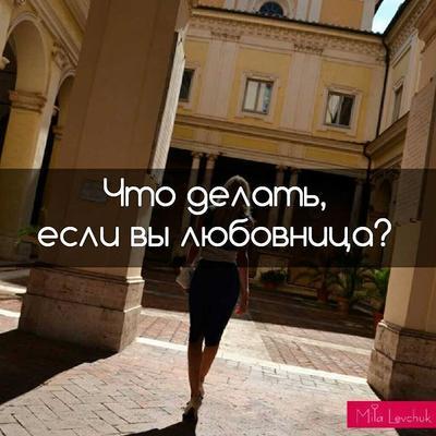 Что делать, если вы любовница?