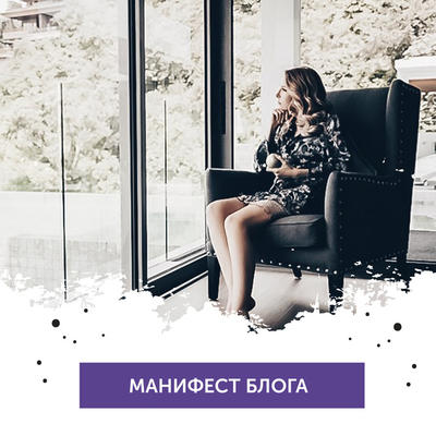 Манифест блога. Территория подростков