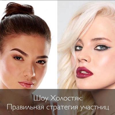 Холостяк 2017 ТНТ и СТБ