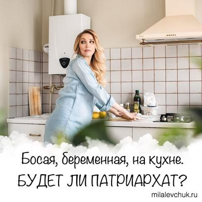 Босая, беременная, на кухне. Будет ли патриархат?