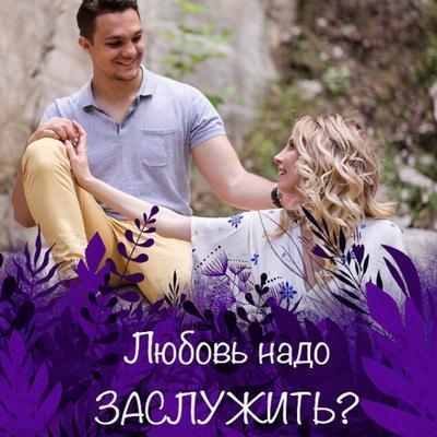 Любовь НАДО ЗАСЛУЖИТЬ?