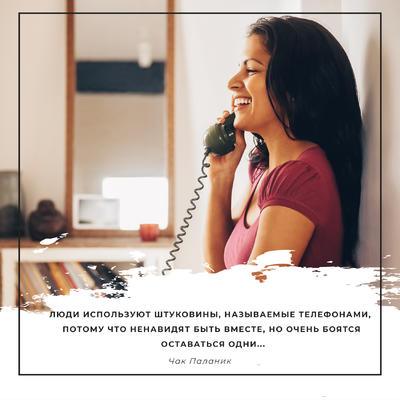 Долгие разговоры по телефону