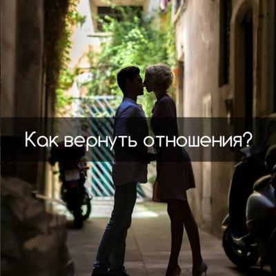 Как вернуть отношения?