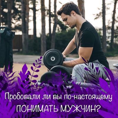 Говорит Илья Левчук. Пробовали ли вы по-настоящему ПОНИМАТЬ МУЖЧИНУ?