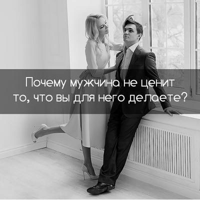 Почему мужчина не ценит то, что вы для него делаете?