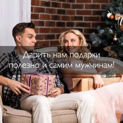 Дарить нам подарки полезно и самим мужчинам!