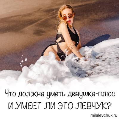 Что должна уметь девушка-плюс и умеет ли это Левчук?