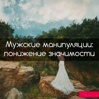 Мужские манипуляции: понижение значимости