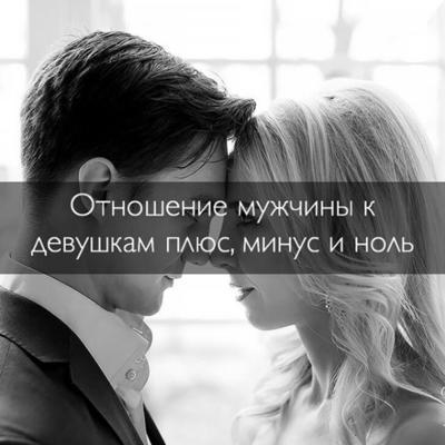 Говорит Илья Левчук. Отношение мужчины к девушкам плюс, минус и ноль